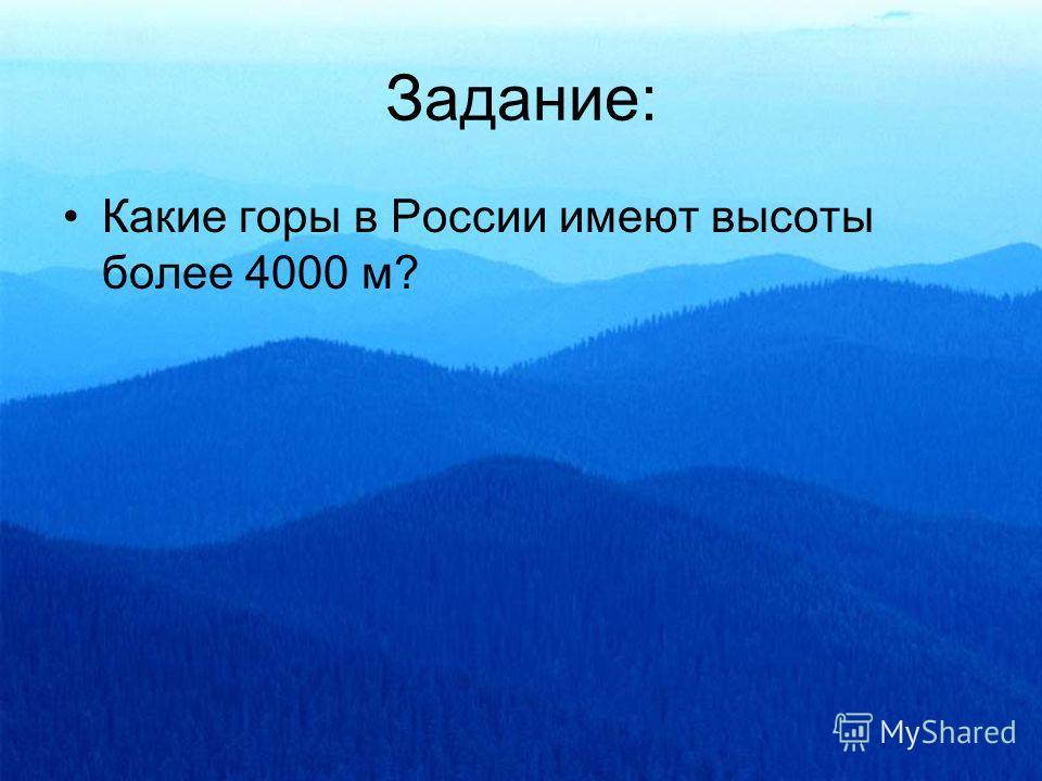 Задание: Какие горы в России имеют высоты более 4000 м?