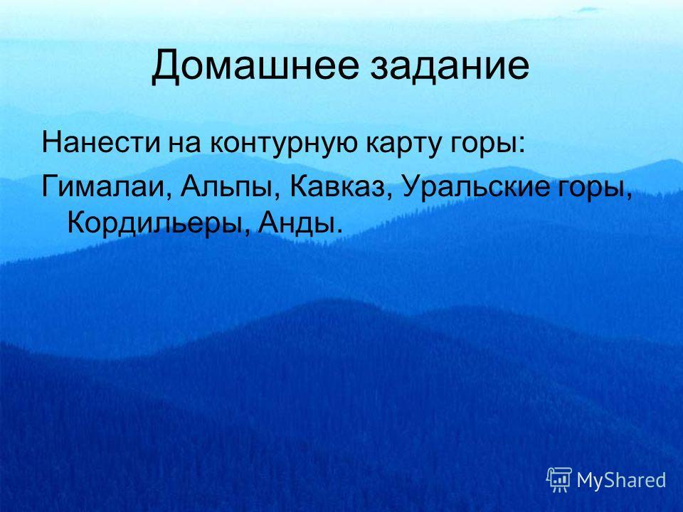 Домашнее задание Нанести на контурную карту горы: Гималаи, Альпы, Кавказ, Уральские горы, Кордильеры, Анды.