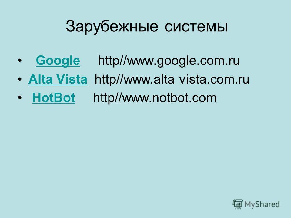 Зарубежные системы Google http//www.google.com.ruGoogle Alta Vista http//www.alta vista.com.ruAlta Vista HotBot http//www.notbot.comHotBot