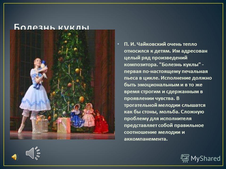 П. И. Чайковский очень тепло относился к детям. Им адресован целый ряд произведений композитора.