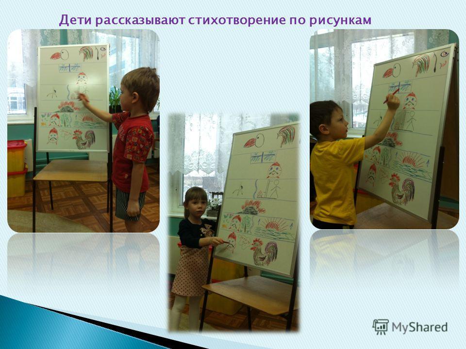 Дети рассказывают стихотворение по рисункам