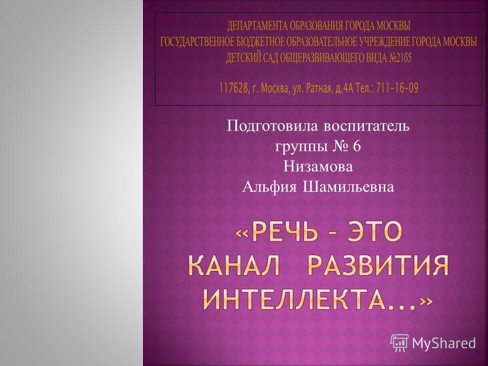 Подготовила воспитатель группы 6 Низамова Альфия Шамильевна