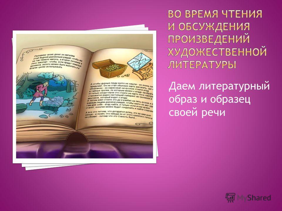 Даем литературный образ и образец своей речи