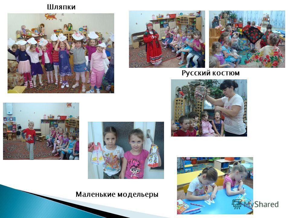 Шляпки Русский костюм Маленькие модельеры