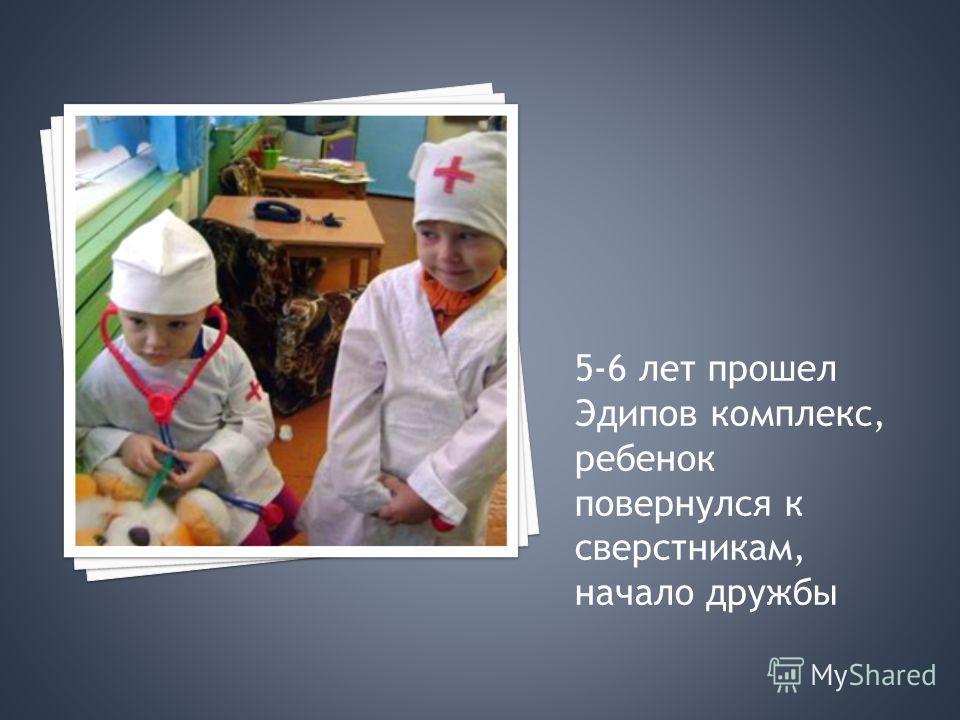 5-6 лет прошел Эдипов комплекс, ребенок повернулся к сверстникам, начало дружбы