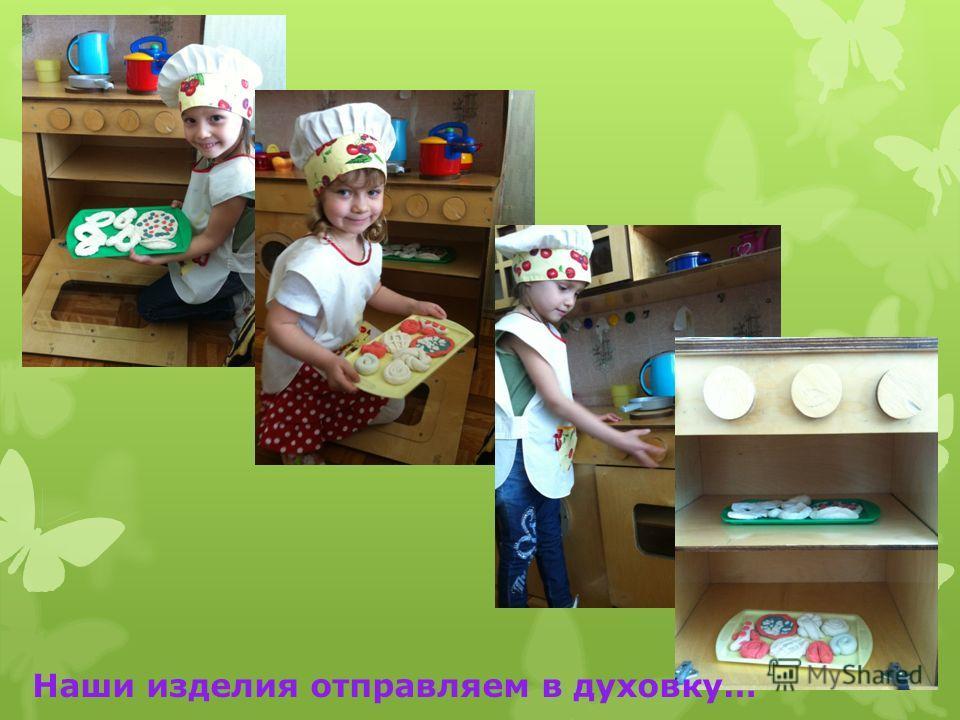 Наши изделия отправляем в духовку…
