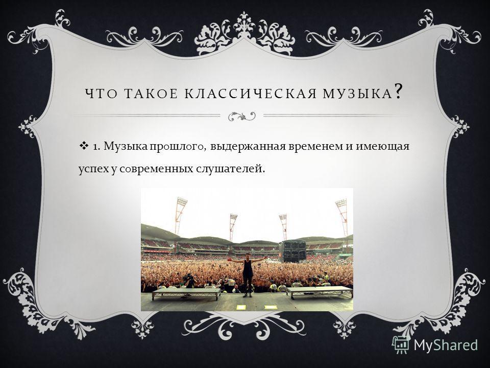 ПР O ЕКТ « КЛАССИЧЕСКАЯ МУЗЫКА