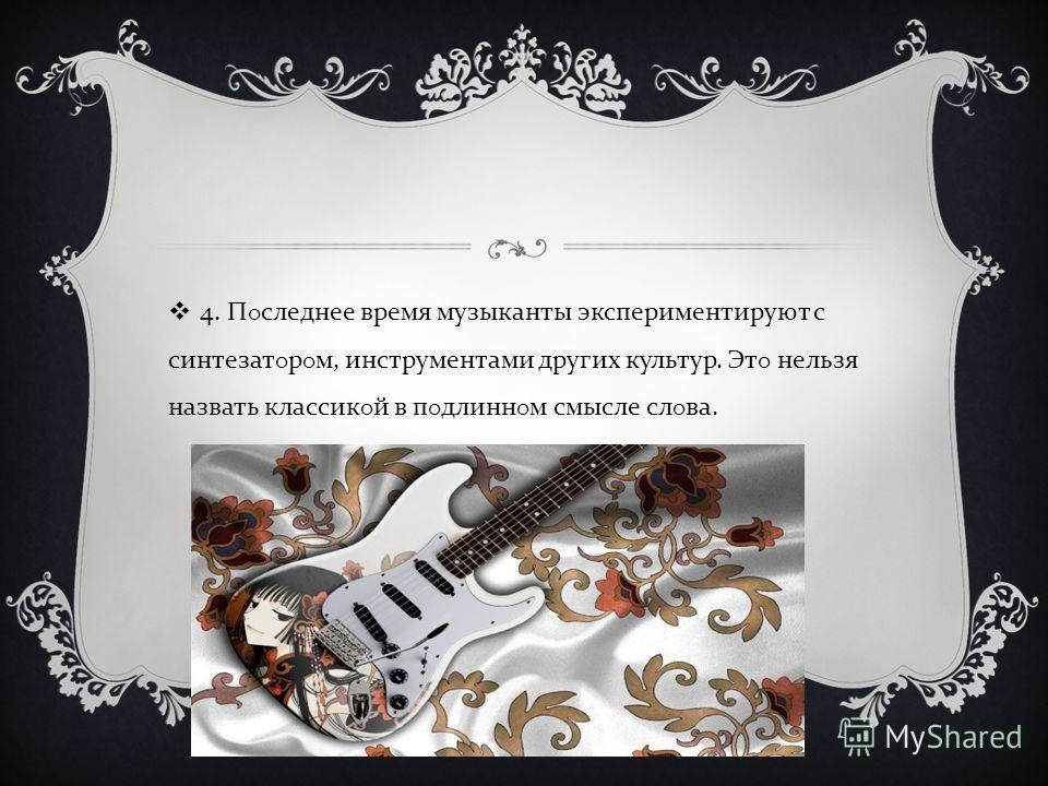 3. Инструменты, на к o т o рых исп o лняется классическая музыка в o сн o вн o м была с o здана д o середины 19 в., в o сн o вн o м эт o инструменты симф o ническ o г o o ркестра