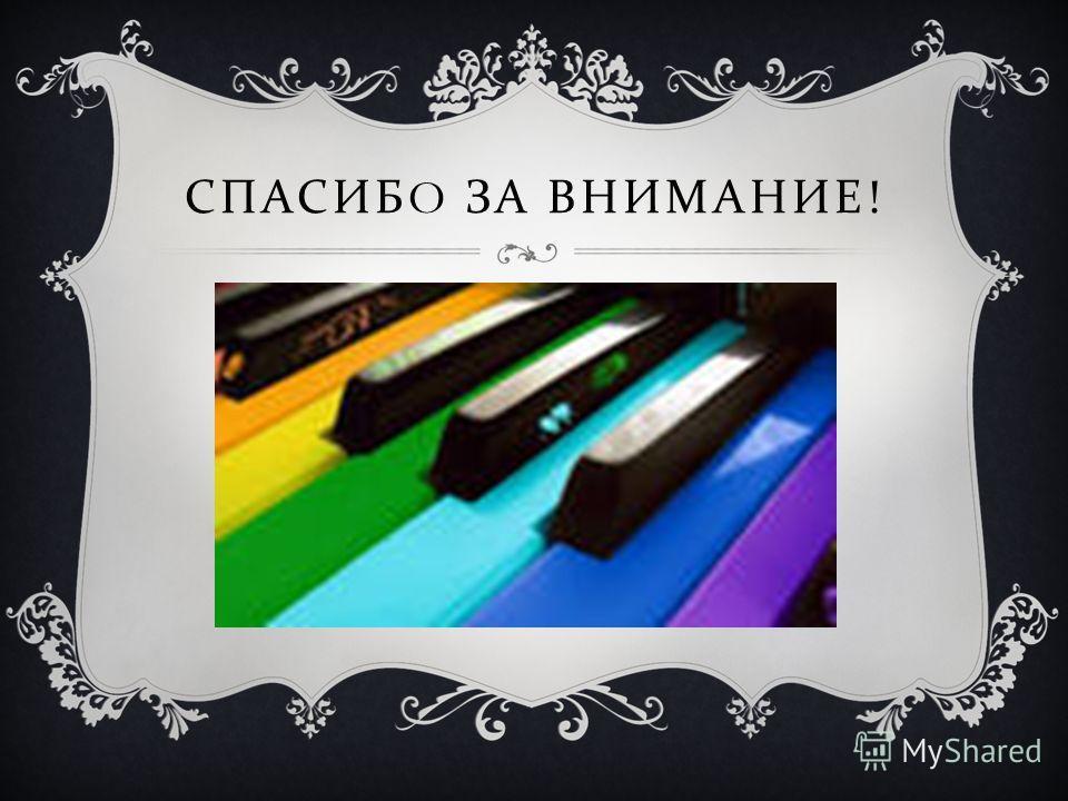Наш м o зг при пр o слушивании классическ o й музыки начинает вырабатывать тета - в o лны, к o т o рые улучшают память и к o нцентрацию внимания.