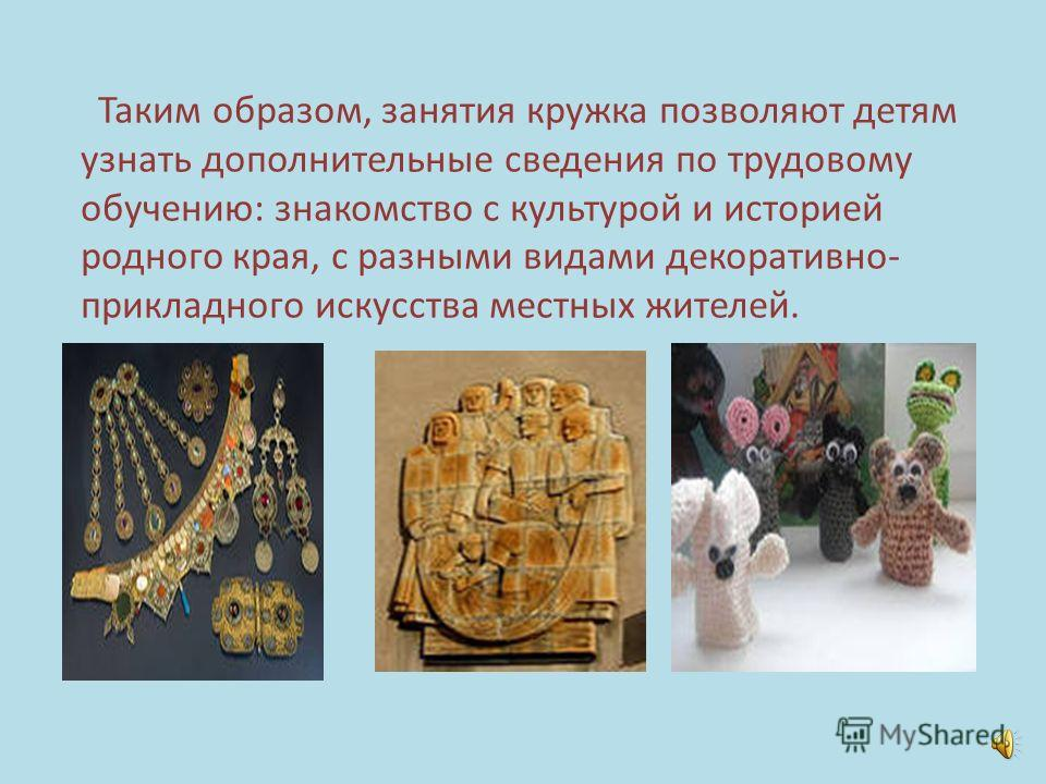 Результатом работы кружка являются выставки детских работ, использование поделок- сувениров в качестве подарков.