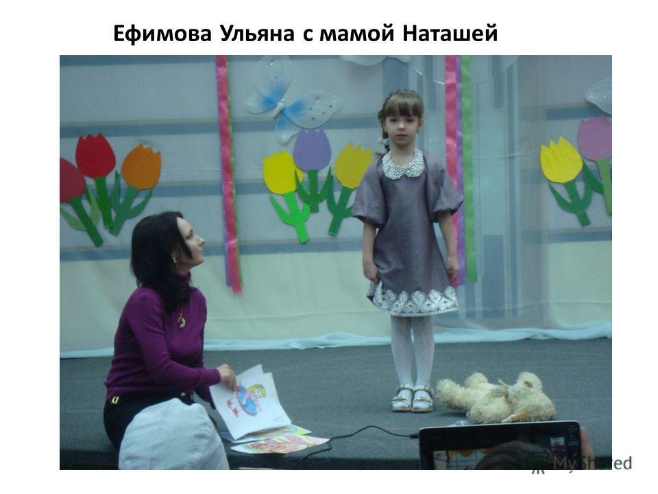 Ефимова Ульяна с мамой Наташей