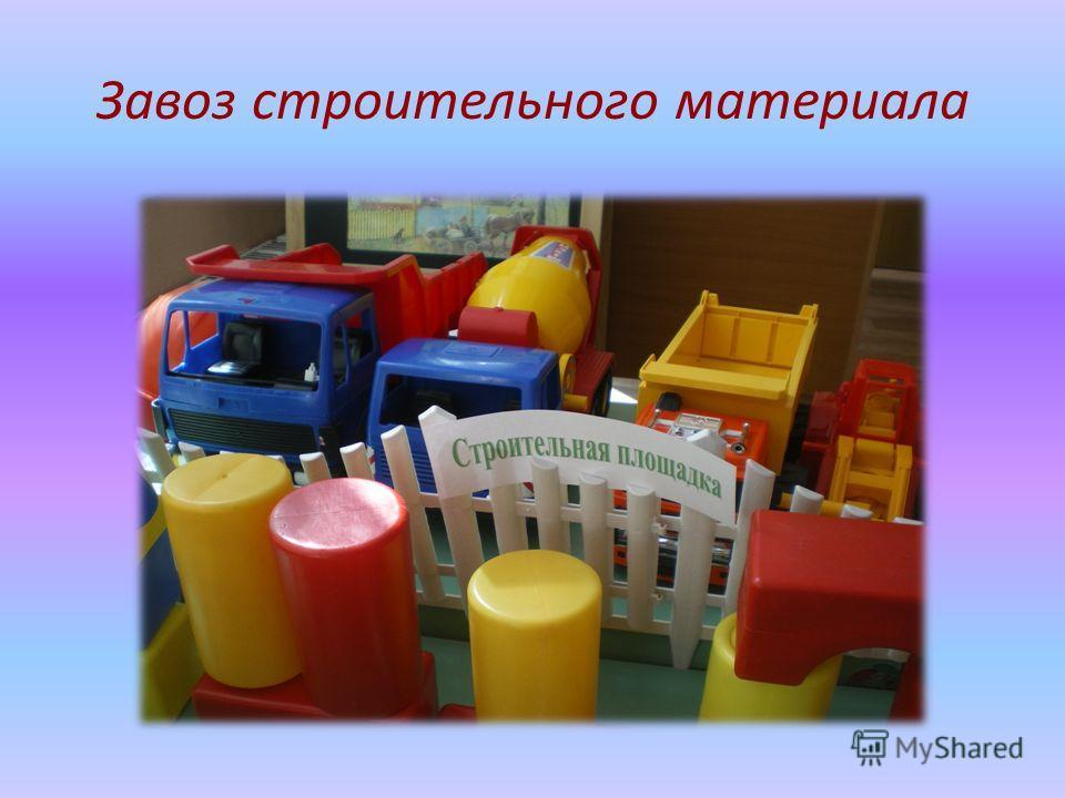 Завоз строительного материала