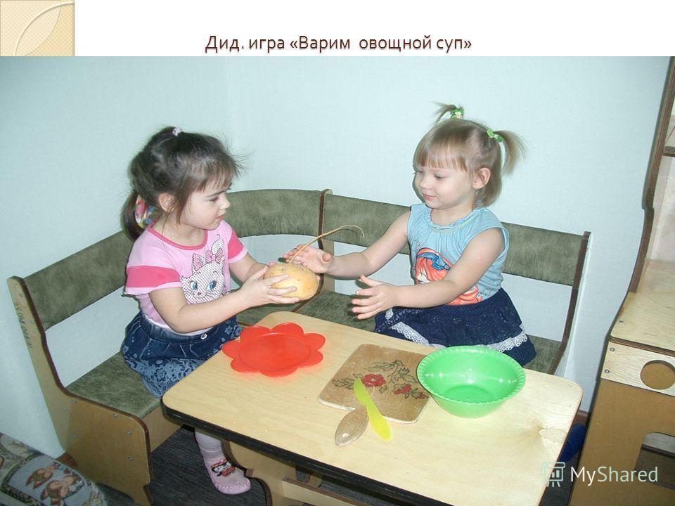 Дид. игра « Варим овощной суп »
