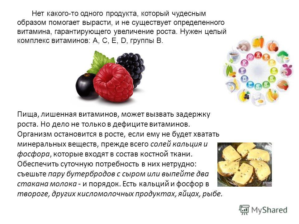 Нет какого-то одного продукта, который чудесным образом помогает вырасти, и не существует определенного витамина, гарантирующего увеличение роста. Нужен целый комплекс витаминов: А, С, Е, D, группы В. Пища, лишенная витаминов, может вызвать задержку
