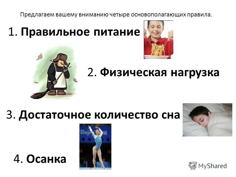 Предлагаем вашему вниманию четыре основополагающих правила. 1. Правильное питание 2. Физическая нагрузка 3. Достаточное количество сна 4. Осанка