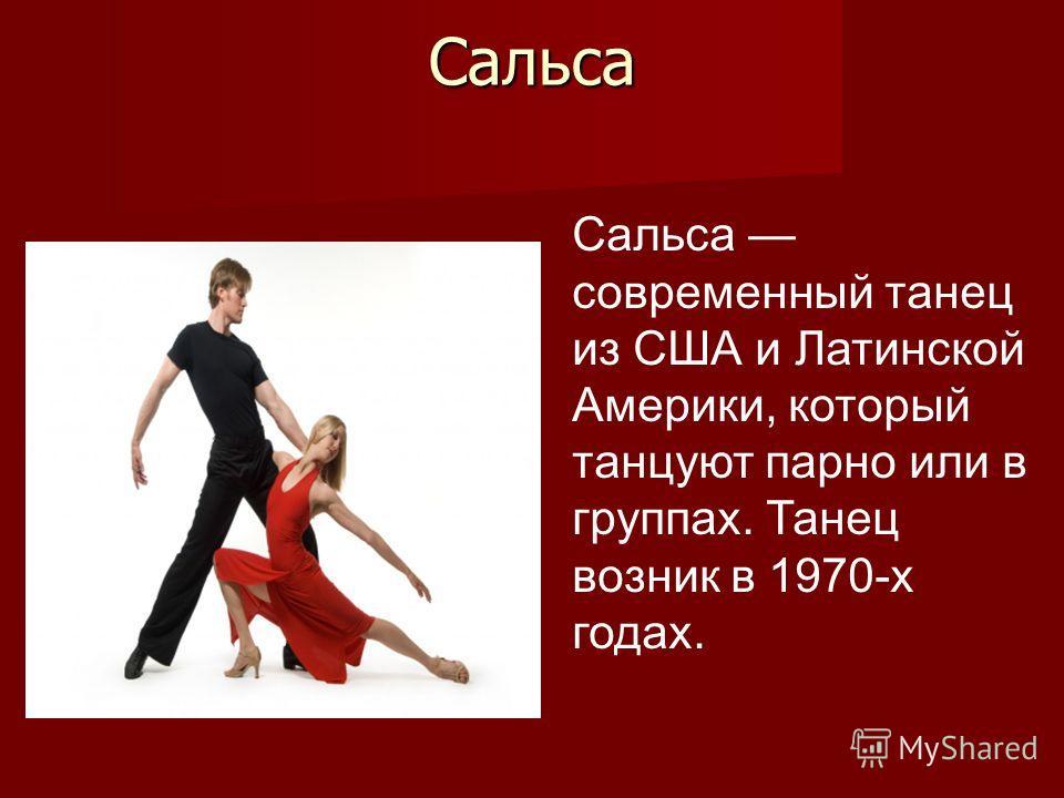 Сальса Сальса современный танец из США и Латинской Америки, который танцуют парно или в группах. Танец возник в 1970-х годах.