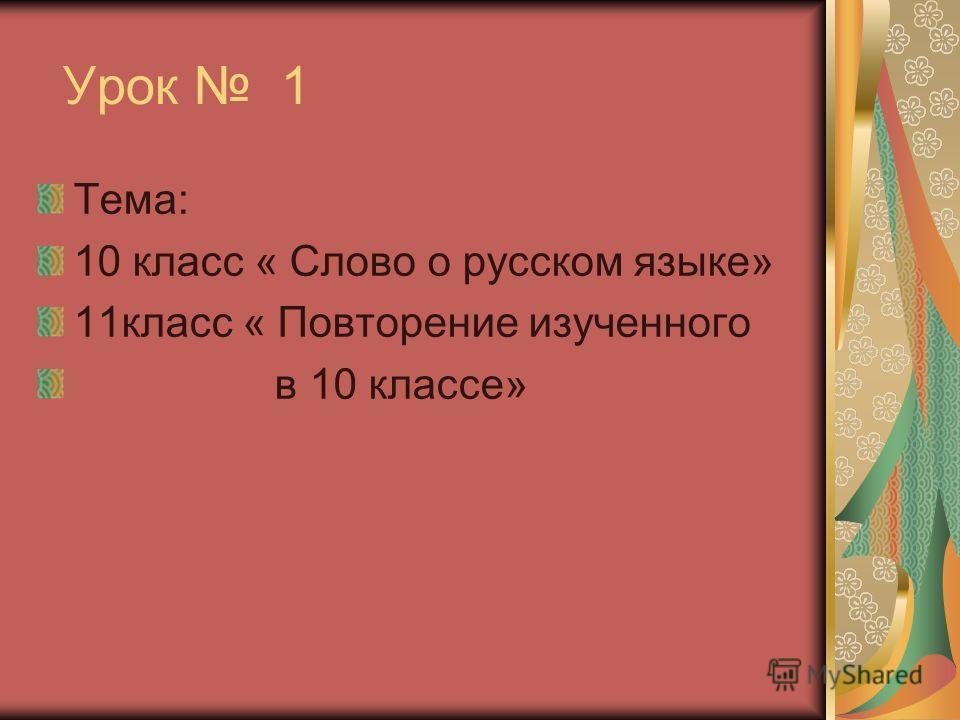 Урок 1 Тема: 10 класс « Слово о русском языке» 11класс « Повторение изученного в 10 классе»