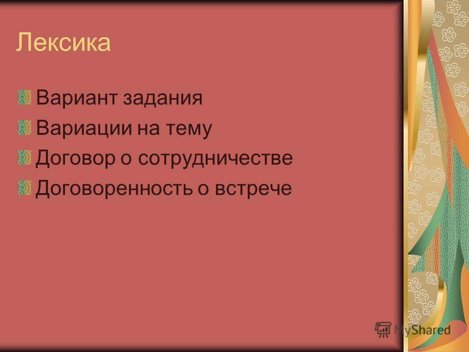 Лексика Вариант задания Вариации на тему Договор о сотрудничестве Договоренность о встрече