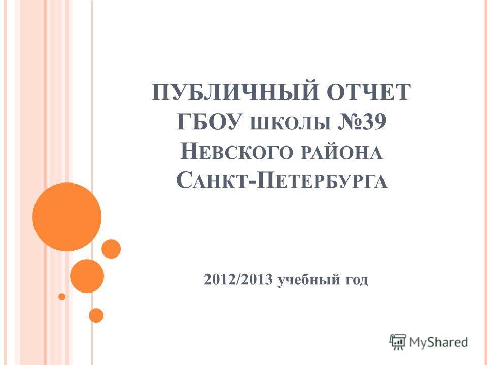 ПУБЛИЧНЫЙ ОТЧЕТ ГБОУ ШКОЛЫ 39 Н ЕВСКОГО РАЙОНА С АНКТ -П ЕТЕРБУРГА 2012/2013 учебный год
