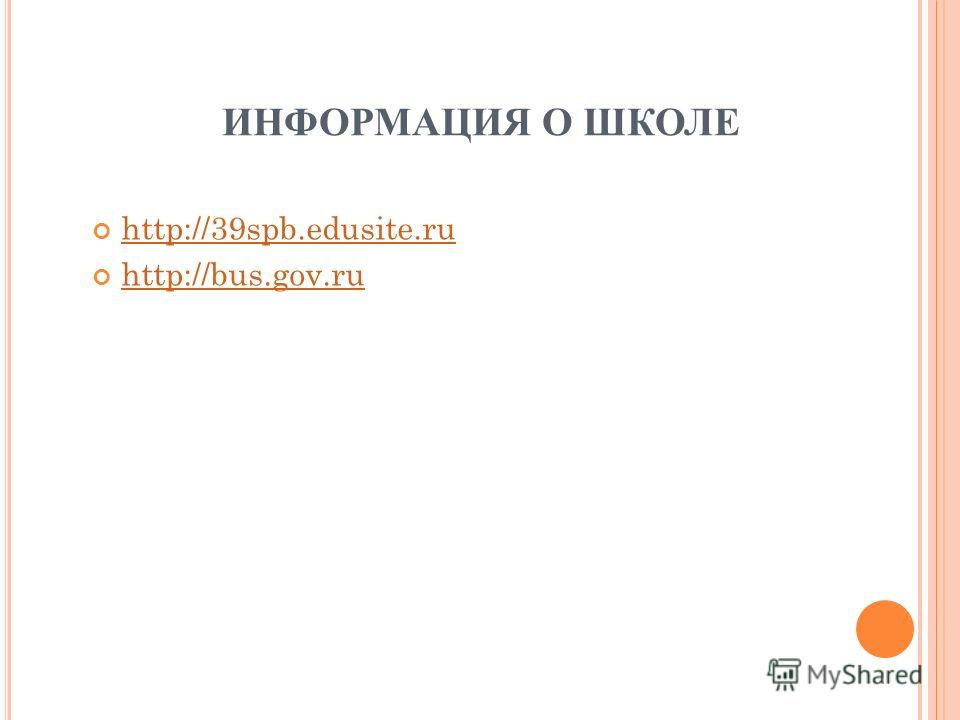 ИНФОРМАЦИЯ О ШКОЛЕ http://39spb.edusite.ru http://bus.gov.ru