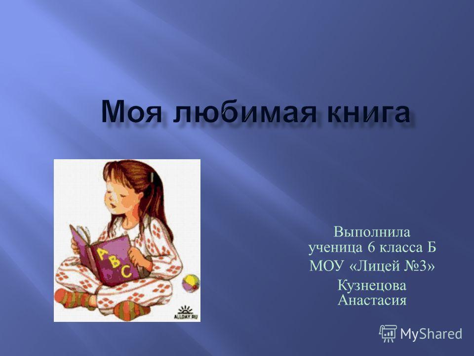 Выполнила ученица 6 класса Б МОУ « Лицей 3» Кузнецова Анастасия