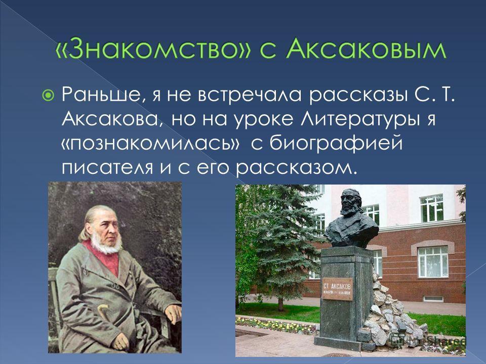 Раньше, я не встречала рассказы С. Т. Аксакова, но на уроке Литературы я «познакомилась» с биографией писателя и с его рассказом.
