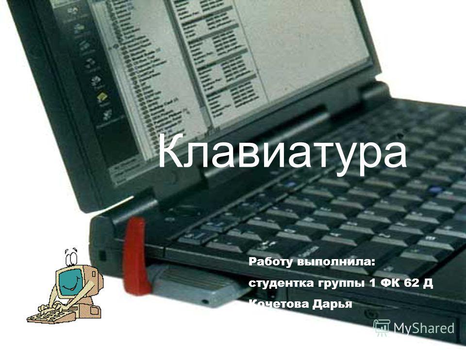 Клавиатура Работу выполнила: студентка группы 1 ФК 62 Д Кочетова Дарья
