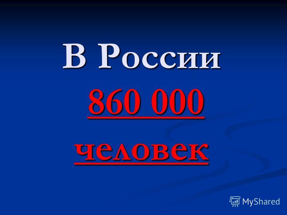 В России 860 000 человек