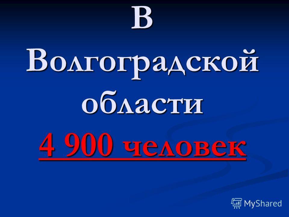 В Волгоградской области 4 900 человек