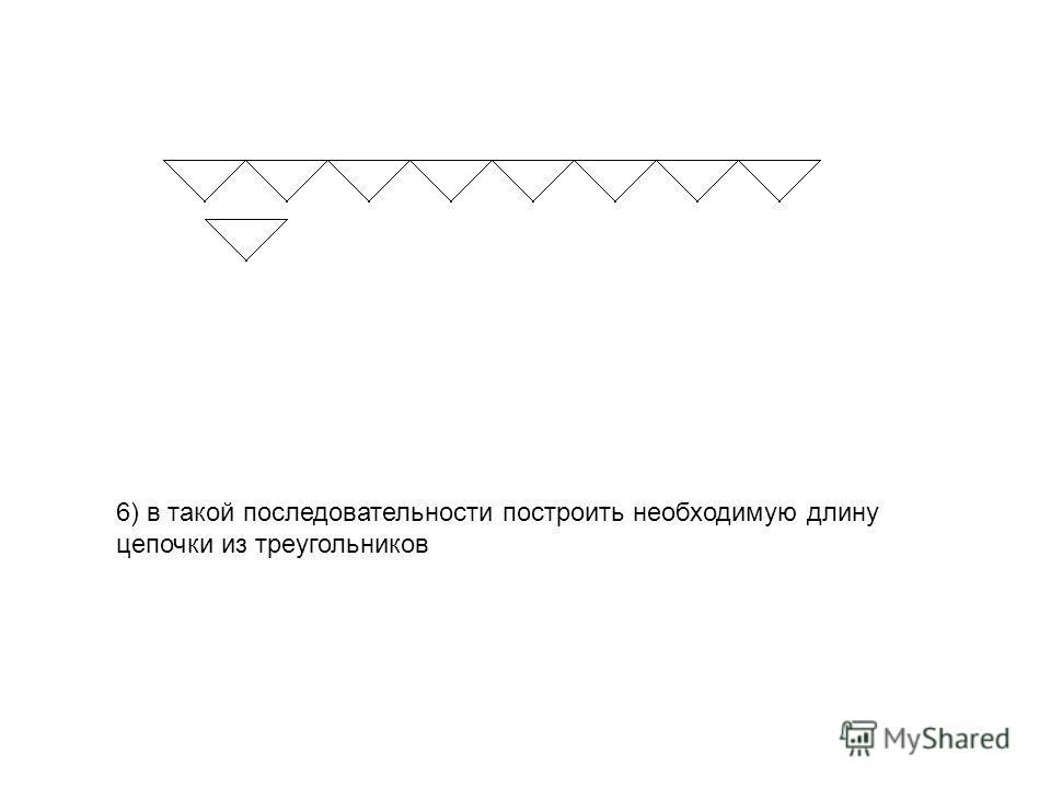 6) в такой последовательности построить необходимую длину цепочки из треугольников