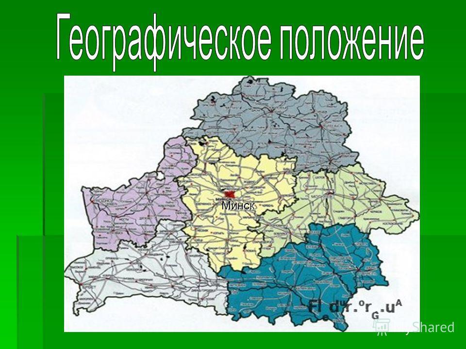 МинскМинск