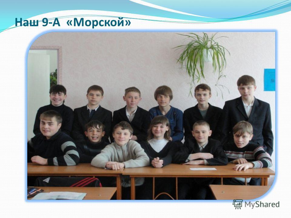 Наш 9-А «Морской»