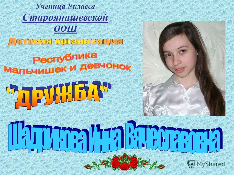 Ученица 8 класса Староянашевской ООШ