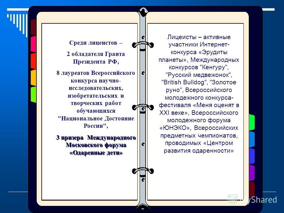 Среди лицеистов – 2 обладателя Гранта Президента РФ, 8 лауреатов Всероссийского конкурса научно- исследовательских, изобретательских и творческих работ обучающихся