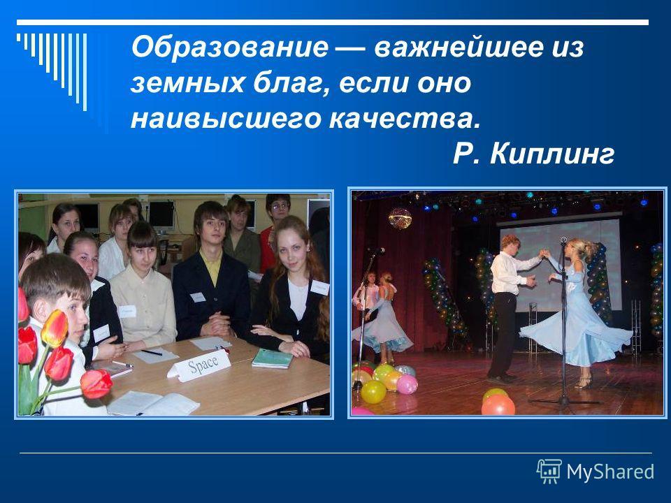 Образование важнейшее из земных благ, если оно наивысшего качества. Р. Киплинг