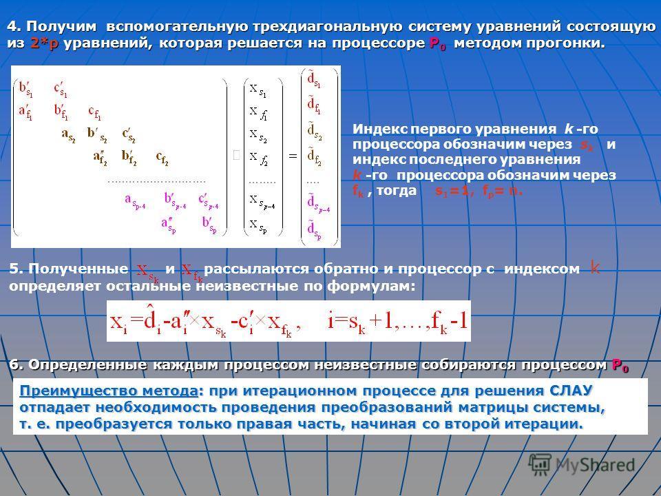 4. Получим вспомогательную трехдиагональную систему уравнений состоящую из 2*p уравнений, которая решается на процессоре P 0 методом прогонки. Индекс первого уравнения k -го процессора обозначим через s k и индекс последнего уравнения k -го процессор