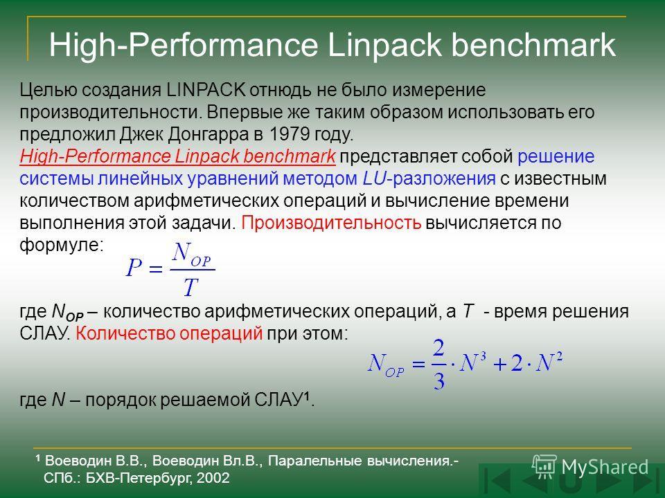 Целью создания LINPACK отнюдь не было измерение производительности. Впервые же таким образом использовать его предложил Джек Донгарра в 1979 году. High-Performance Linpack benchmark представляет собой решение системы линейных уравнений методом LU-раз