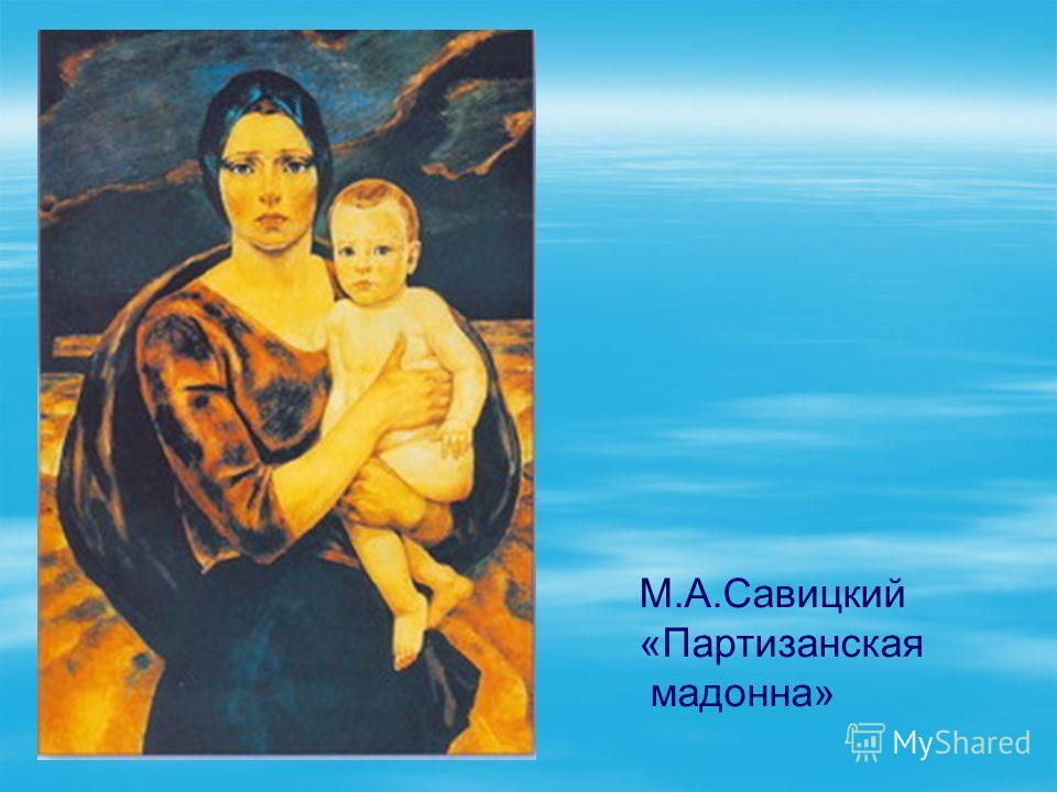 М.А.Савицкий «Партизанская мадонна»