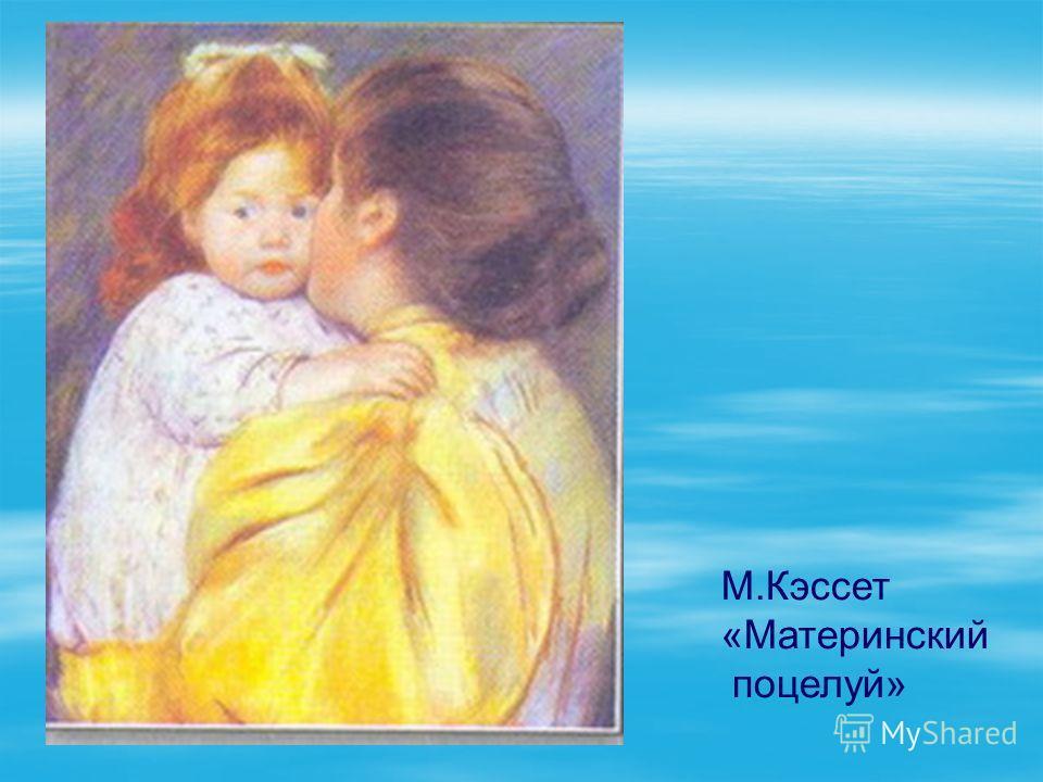 М.Кэссет «Материнский поцелуй»