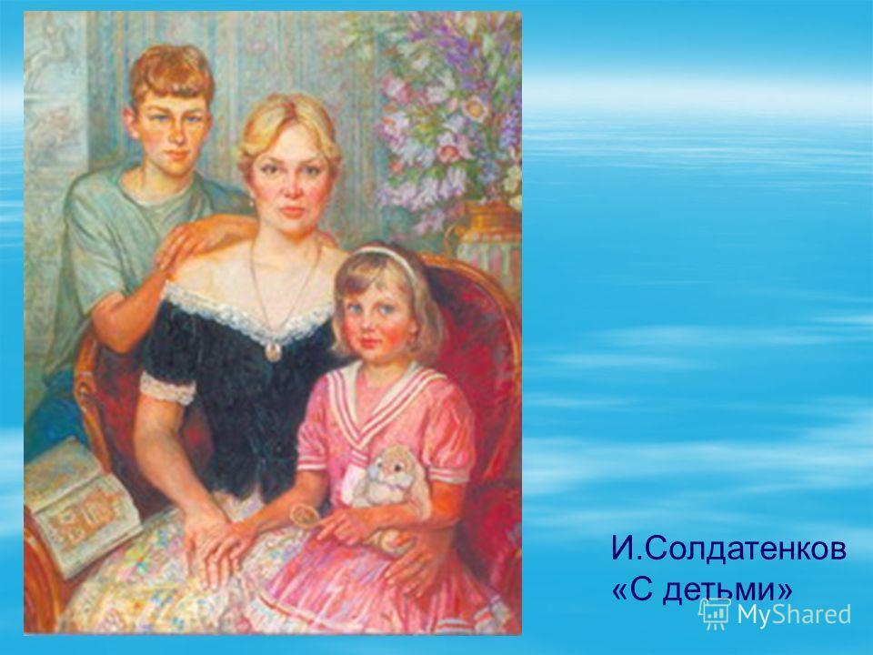 И.Солдатенков «С детьми»