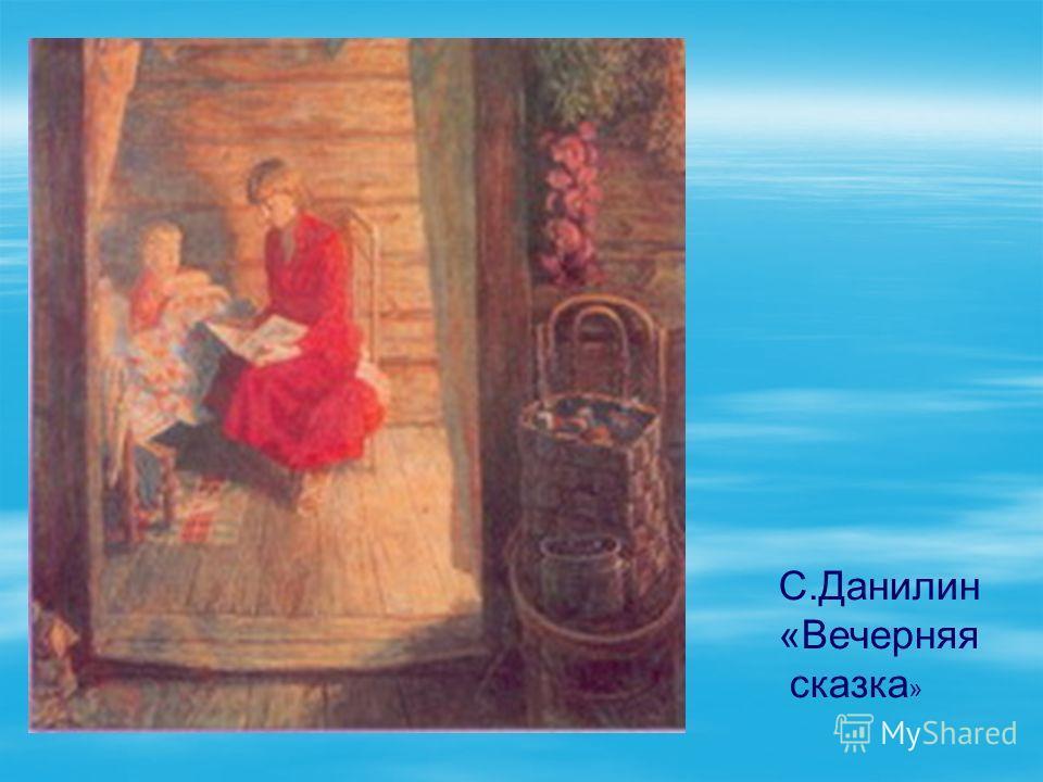 С.Данилин «Вечерняя сказка »