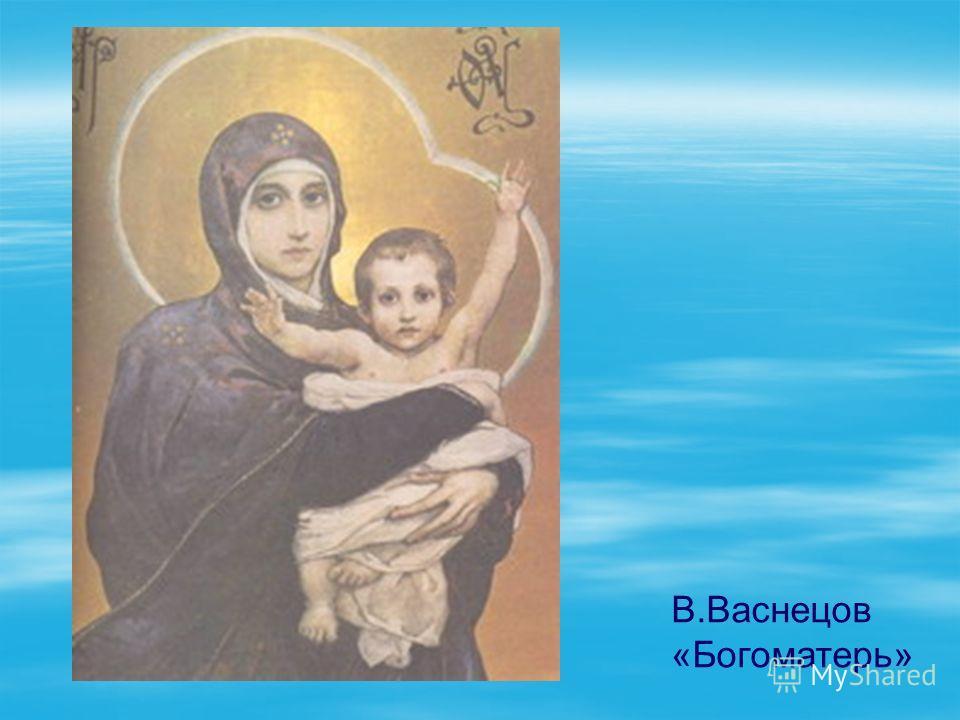 В.Васнецов «Богоматерь»