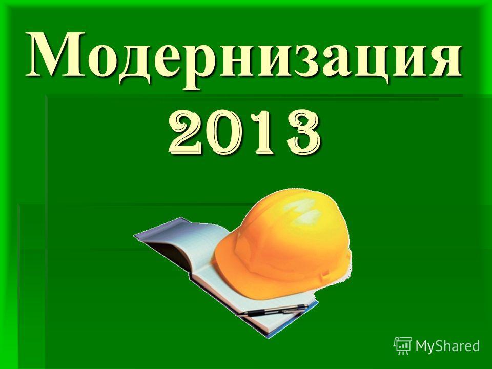Модернизация 2013