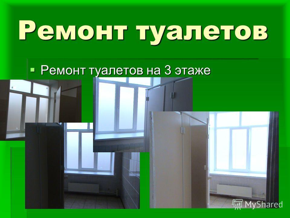 Ремонт туалетов Ремонт туалетов на 3 этаже Ремонт туалетов на 3 этаже