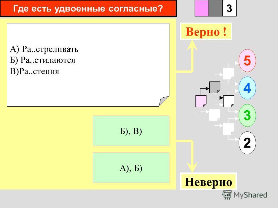 Где пишется з? А)Не..гибаемый Б) Бе..звездный В) Бе..полезный 1 А),Б)А 5 2 3 4 23 Верно ! Неверно Б