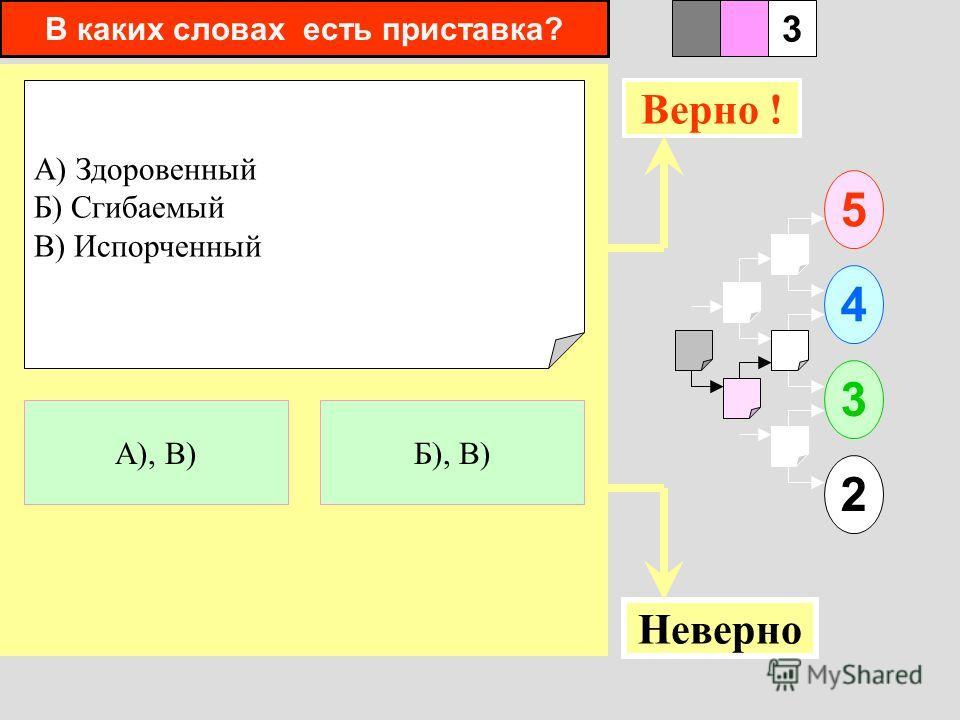 Где есть удвоенные согласные? А) Ра..стреливать Б) Ра..стилаются В)Ра..стения 1 А), Б) 5 2 3 4 23 Верно ! Неверно Б), В)