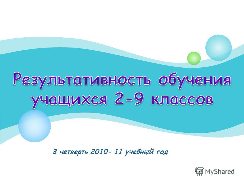 3 четверть 2010- 11 учебный год