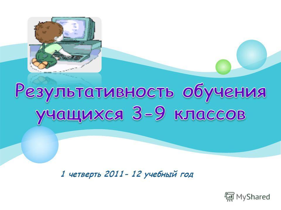 1 четверть 2011- 12 учебный год
