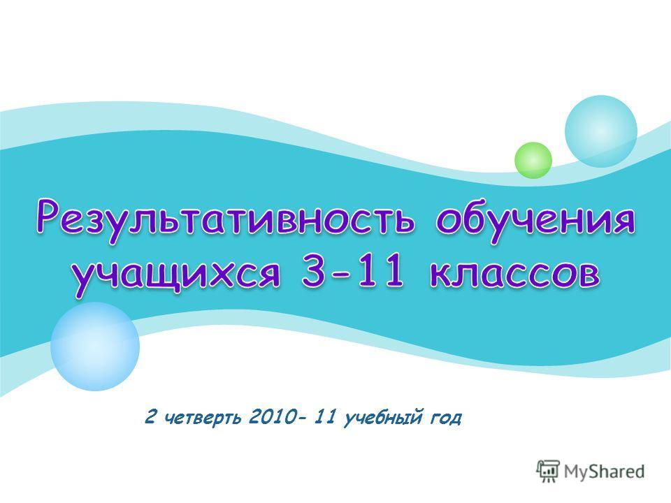 2 четверть 2010- 11 учебный год