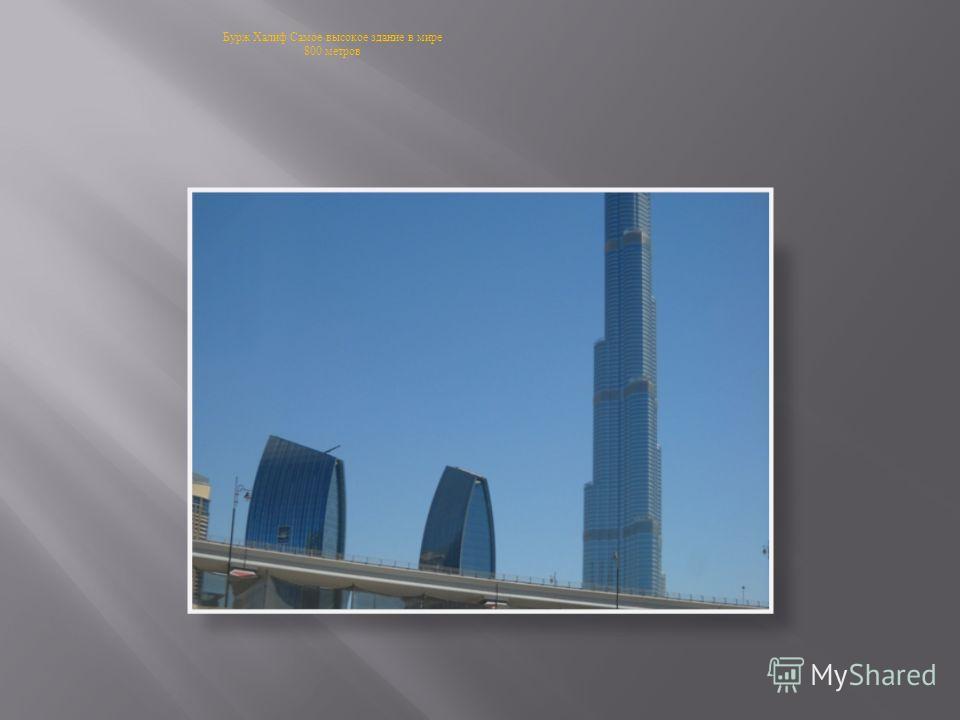 Бурж Халиф Самое высокое здание в мире 800 метров
